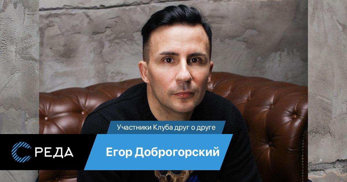 Егор Д.
