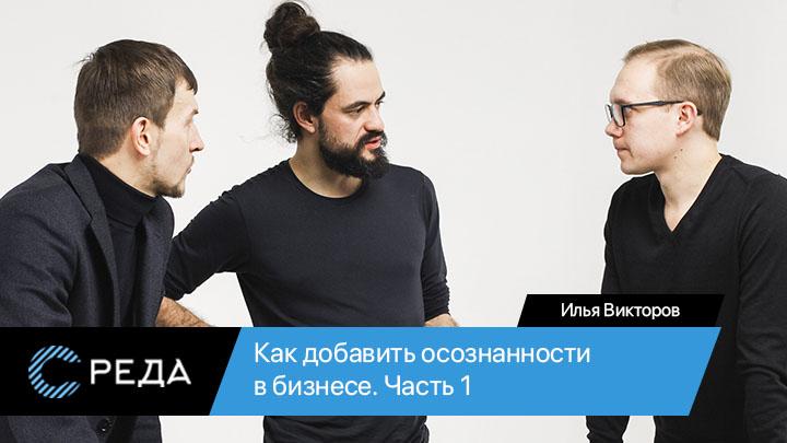 Илья Осознанность ч1