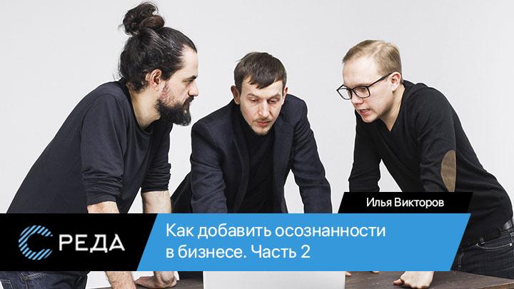 Илья Осознанность ч2